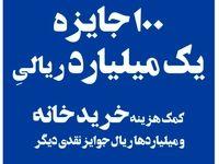 پنجمین دوره جشنواره حسابهای قرض الحسنه پس انداز آینده