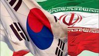 پیشنهاد جدید سئول برای پرداخت بدهی ۷.۵میلیارد دلاری ایران
