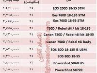 قیمت دوربینهای عکاسی کانن؟ +جدول