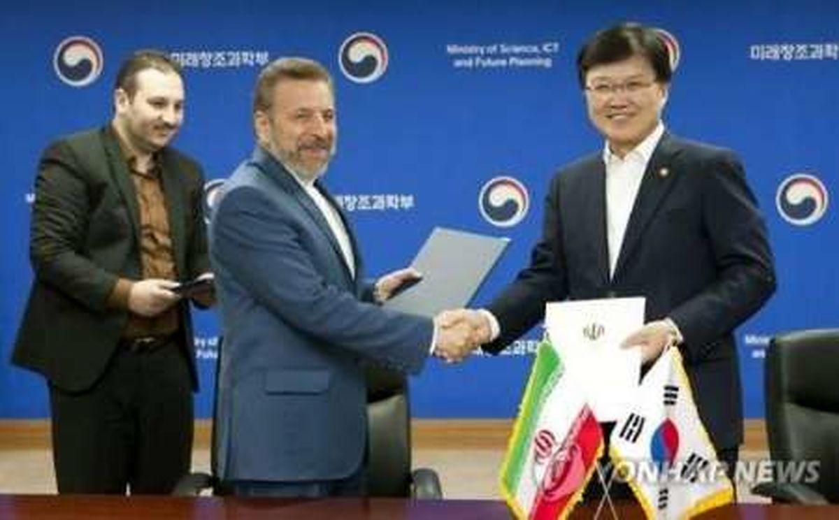 همکاری ایران و کرهجنوبی در عرصهفناوری ارتباطات
