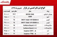 قیمت انواع لپ تاپ لمسی در بازار +جدول