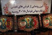 فرشهای جام جهانی و گرهای به قدمت تمدن ایرانی