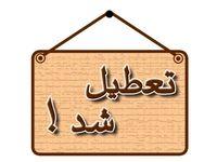 ادارات و مراکز آموزشی استان البرز تعطیل شد