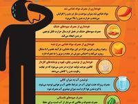 توصیههای تغذیهای برای پیشگیری از گرمازدگی