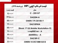 قیمت لپتاپ اچپی در بازار +جدول