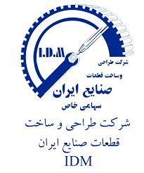 طراحی و ساخت قطعات صنایع ایران
