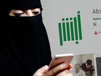 امتناع اپل و گوگل از حذف اپلیکیشن عربستانی ردیاب زنان