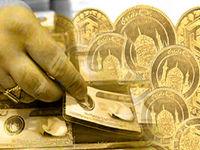 افزایش ۵۰هزار تومانی قیمت سکه