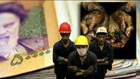 دستمزد کارگر که پایه حقوق و سنوات مزدی است