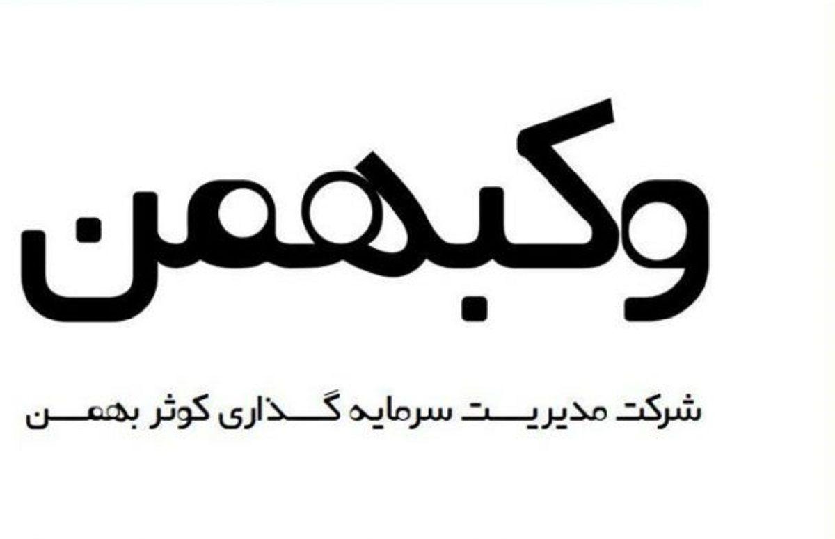 «وکبهمن»، هجدهمین عرضه اولیه فرابورس ایران در سال جاری/ «وکبهمن» را بیشتر بشناسید