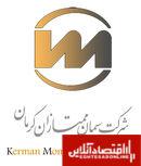 سیمان ممتازان کرمان