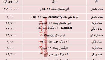 مظنه مداد و مدادرنگی در بازار تهران چند؟ +جدول