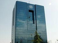 تصمیم جدید بانک مرکزی چقدر نرخ بهره را کنترل خواهد کرد؟