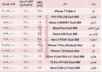 قیمت جدیدترین موبایلهای بازار؟ +مشخصات