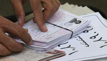 مهلت ثبتنام بدون آزمون دانشگاه آزاد امروز تمام میشود
