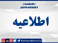 اطلاعیه بهمن موتور درباره قیمت خودروی B30