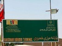 بازگشایی مرز خسروی به منظور صادرات