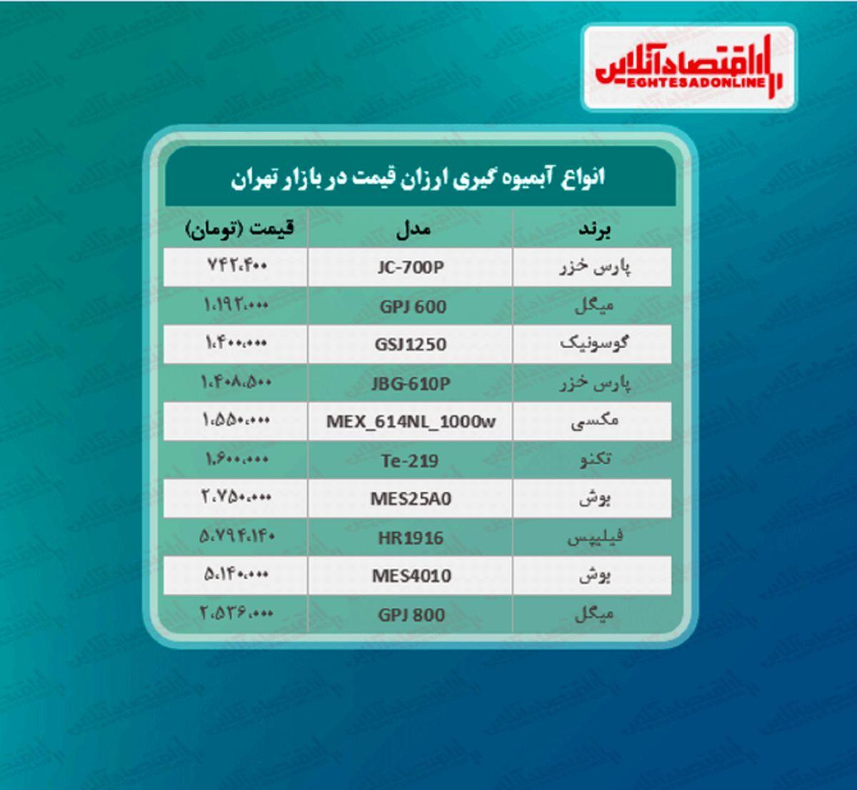 قیمت ارزان ترین مدل های آبمیوه گیری (خرداد ۱۴۰۰)