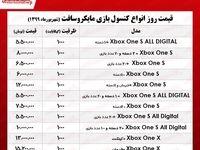 کنسول بازی مایکروسافت چند؟ +جدول