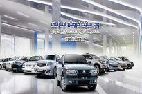 عرضه ۳محصول در طرح پیش فروش یک ساله ایران خودرو