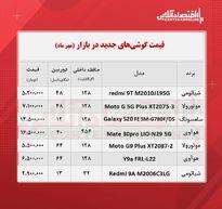 قیمت گوشی های جدید در بازار / ۲۶مهر