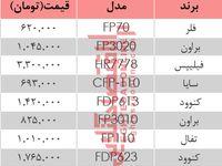 قیمت انواع غذا ساز در بازار تهران؟ +جدول