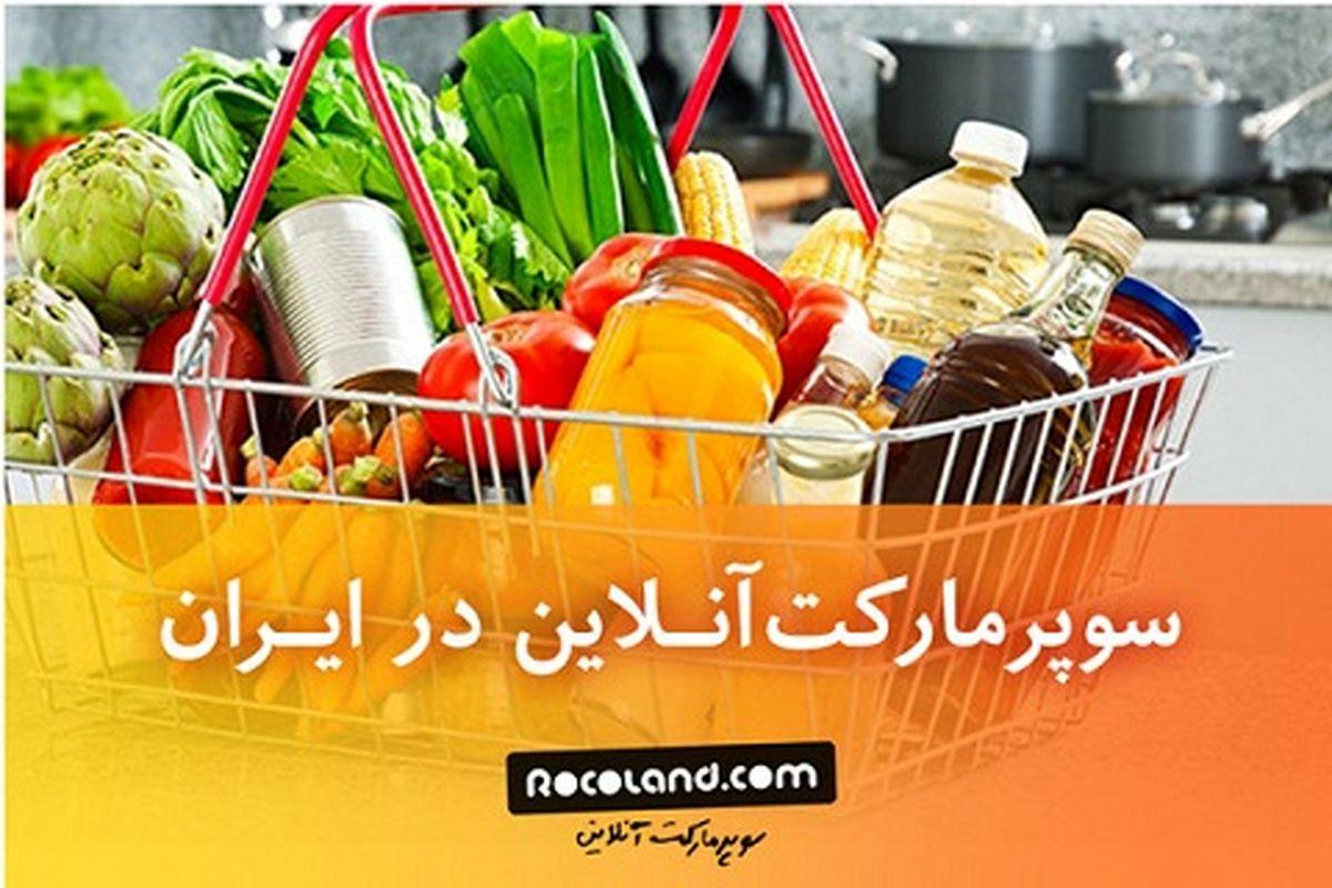 امکان خرید از سوپرمارکت آنلاین در ایران وجود دارد؟