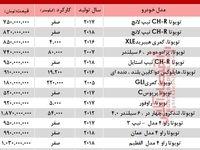 قیمت خودرو تویوتا در بازار تهران  +جدول