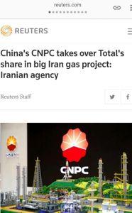 شرکت CNPC سهم گازی پارس جنوبی را به ۸۰درصد افزایش داد