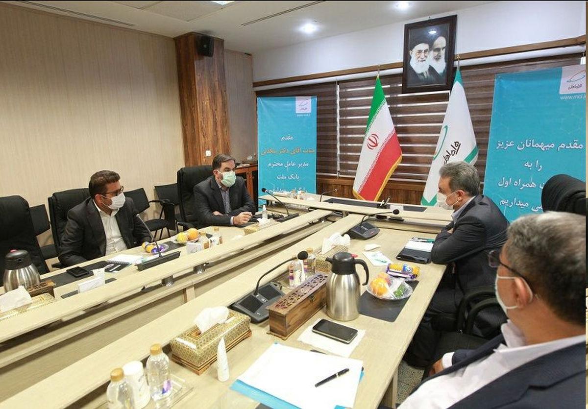 دیدار مدیران عامل همراه اول و بانک ملت برای گسترش همکاریها
