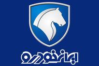 متقاضیان ثبت نام خودرو در ایران خودرو بخوانند +اطلاعیه جدید