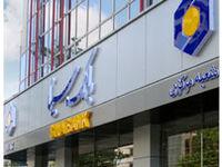 آخرین اقدامات بانک سینا در زمینه فروش املاک