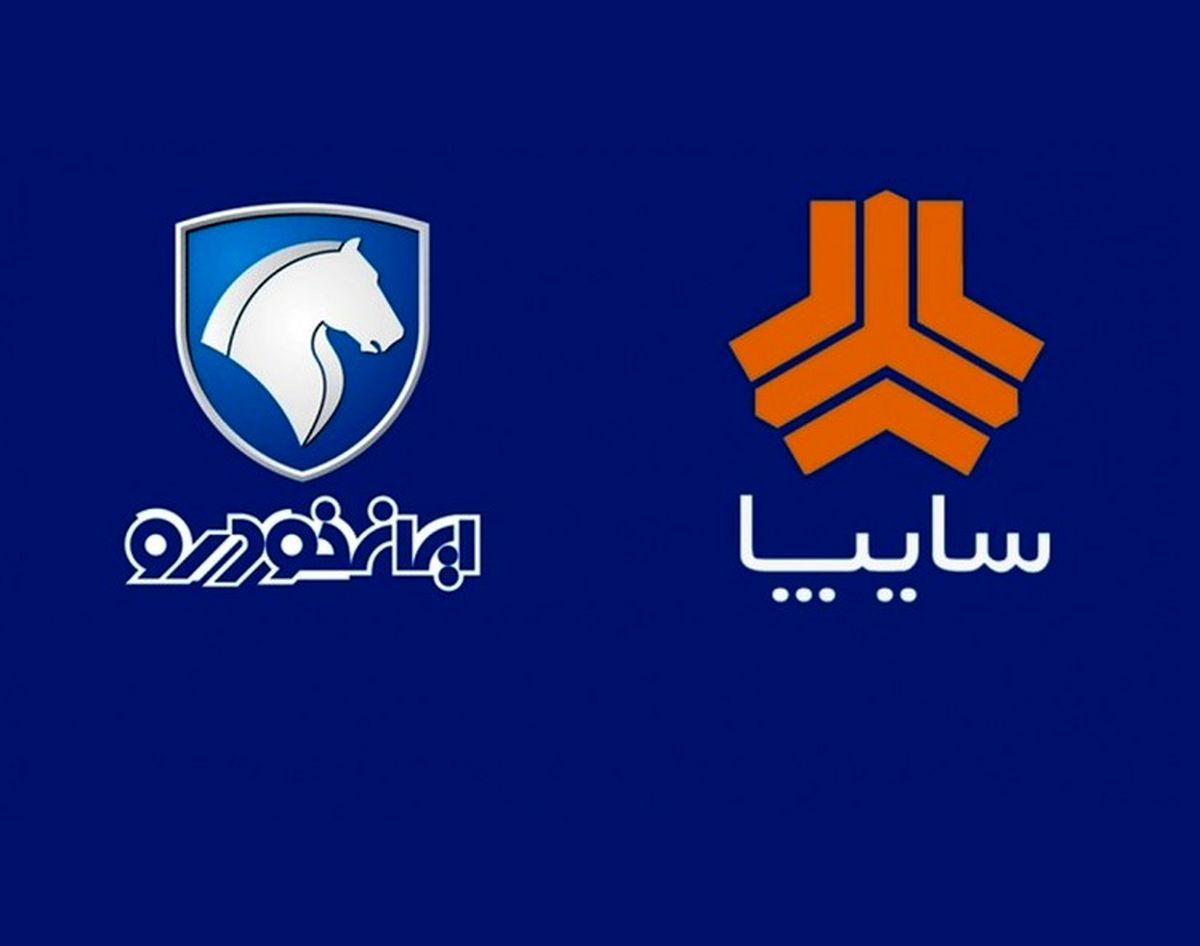 ثبت نام خودرو (سایپا و ایران خودرو آبان ۹۹)