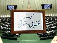 اصلاح لایحه تابعیت فرزندان زنان ایرانی در کمیسیون قضایی
