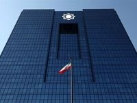 مدیر اداره بررسیها و سیاستهای اقتصادی بانک مرکزی منصوب شد
