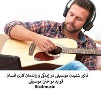 نواختن و گوش دادن آهنگ و تاثیر آن در زندگی از کودکان تا بزرگسالان