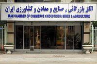 جزییات طرح مجلس برای اصلاح قانون انتخابات اتاق بازرگانی