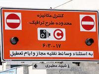 طرح ترافیک و زوج و فرد فردا اجرا نمیشود