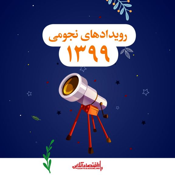 تقویم کامل سال ۱۳۹۹/ اعلام تعطیلات رسمی سال۹۹