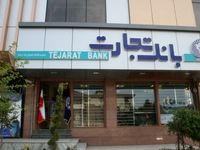 پتانسیلهای سرمایه گذاری بانک تجارت در نیمه دوم سال