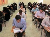 برگزاری هفتمین آزمون استخدامی در ۳۰آبان