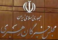 اجلاس آینده مجلس خبرگان رهبری 21 و 22 اسفند برگزار میشود