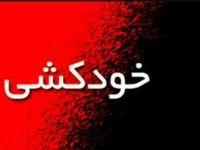 خودکشی یکی از اعضای شورای شهر چهارباغ در زندان