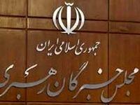 اطلاعیه مجلس خبرگان در پی مفقود شدن نماینده هرمزگان