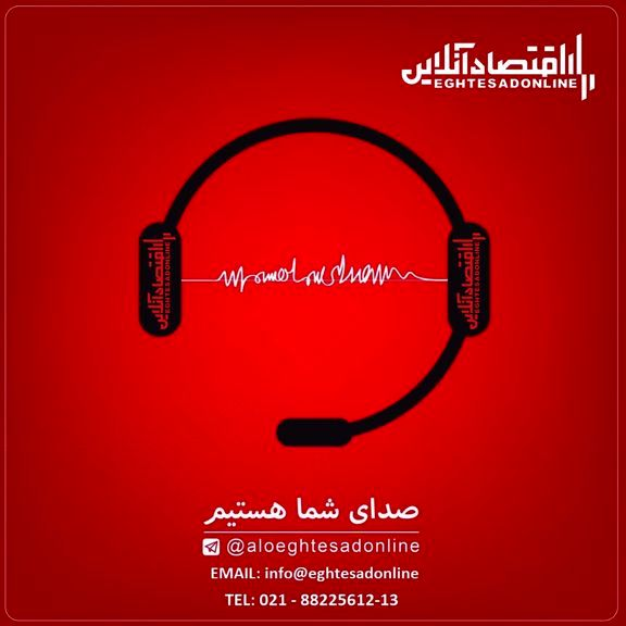 الواقتصادآنلاین/ کاهش حقوق کارمندان متروی تهران