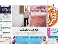 صفحه اول روزنامههای استانی 24اردیبهشت 98