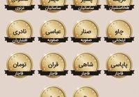 از دریک تا تومان؛ واحد پولی ایران در گذر زمان +عکس