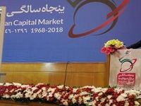 بازارهای مالی باید در خدمت بخش حقیقی اقتصاد باشند