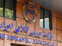 فروش املاک مازاد بانکها در بورس کالای ایران