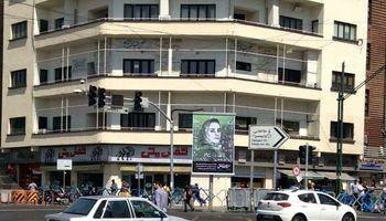 بنر یادبود مریم میرزاخانی، در چهارراه ولیعصر تهران +عکس